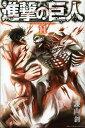 【漫画】進撃の巨人 全巻セット (1-11巻 最新刊) / 漫画全巻ドットコム
