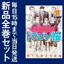 【漫画】ドラゴン桜 全巻セット (1-21巻 全巻)/漫画全巻ドットコム