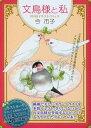【在庫あり/即出荷可】【新品】文鳥様と私 miniイラストコミック (1巻 全巻)