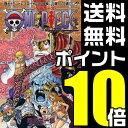 送料無料!!【漫画】ワンピース ONE PIECE 全巻セット (1-73巻 最新刊) / 漫画全巻ドットコム