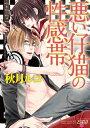 【漫画】悪い仔猫の性感帯 全巻セット (1巻 全巻) / 漫画全巻ドットコム