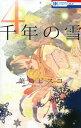 【新品】千年の雪 (1-4巻 全巻) 全巻セット