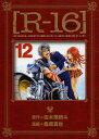 【在庫あり/即出荷可】【新品】新装版 [R−16] (1-12巻 全巻) 全巻セット