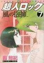 【新品】超人ロック風の抱擁 (1-7巻 全巻) 全巻セット