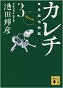 【在庫あり/即出荷可】【新品】カレチ (1-3巻 最新刊) 全巻セット