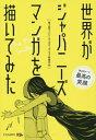 【在庫あり/即出荷可】【新品】世界がジャパニーズマンガを描いてみた (1巻 最新刊) 全巻セット