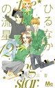 【漫画】ひるなかの流星 全巻セット (1-12巻 全巻) / 漫画全巻ドットコム