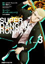 スーパーダンガンロンパ2 さよなら絶望学園 (1-2巻 最新刊) 全巻セット