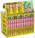 【在庫あり/即出荷可】【新品】角川まんが学習シリーズ 日本の歴史 全15巻セット