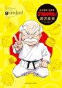 【新品】JIGORO!完全版 (1巻 全巻)