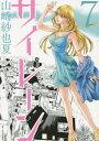 【漫画】サイレーン 全巻セット (1-7巻 全巻) / 漫画全巻ドットコム