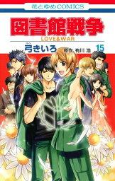 【在庫あり/即出荷可】【新品】図書館戦争 LOVE&WAR (1-15巻 全巻) 全巻セット