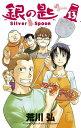 【在庫あり/即出荷可】【新品】銀の匙 Silver Spoon (1-13巻 最新刊) 全巻セット