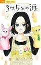 【漫画】37.5℃の涙 全巻セット (1-4巻 最新刊) / 漫画全巻ドットコム