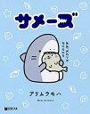 【在庫あり/即出荷可】【新品】サメーズ (1巻 全巻) 全巻セット