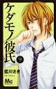 【漫画】ケダモノ彼氏 全巻セット (1-9巻 最新刊) / 漫画全巻ドットコム