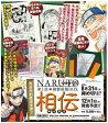 【在庫あり/即出荷可】【漫画】NARUTO 第1話複製原稿BOX 相伝/ 漫画全巻ドットコム