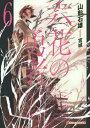 【在庫あり/即出荷可】【新品】【ライトノベル】六花の勇者 (全6冊) 全巻セット