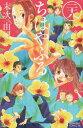 【漫画】ちはやふる 全巻セット (1-28巻 最新刊) / 漫画全巻ドットコム