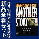 【在庫あり/即出荷可】【新品】バナナフィッシュセット[文庫版] (全12冊) 全巻セット