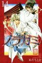 【漫画】ノラガミ 全巻セット (1-14巻 最新刊) / 漫画全巻ドットコム