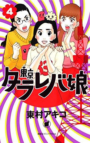楽天:東京タラレバ娘 全巻セット(全4巻)
