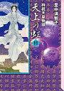 【在庫あり/即出荷可】【新品】天上の虹 持統天皇物語 [文庫版](1-11巻 最新刊) 全巻セット