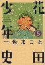 【在庫あり/即出荷可】【新品】花田少年史 [新装版] (1-5巻 最新刊) 全巻セット