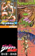 【在庫あり/即出荷可】【漫画】ジョジョの奇妙な冒険 第6部〜第8部セット (全52冊)/漫画全巻ドットコム