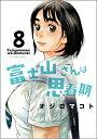 【新品】富士山さんは思春期 (1-8巻 全巻) 全巻セット