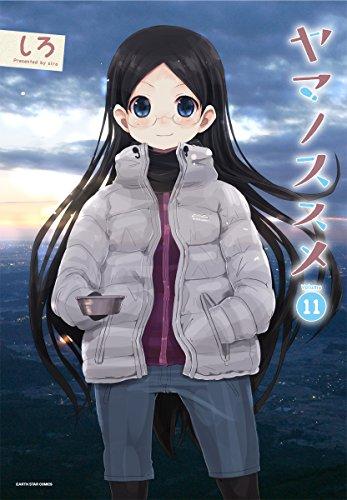 ヤマノススメ 全巻セット (1-11巻 最新刊)