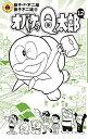 【在庫あり/即出荷可】【新品】オバケのQ太郎 (1-12巻 全巻) 全巻セット