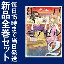 【在庫あり/即出荷可】【新品】江戸モアゼル (1-2巻 最新刊) 全巻セット