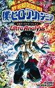 【在庫あり/即出荷可】【新品】僕のヒーローアカデミア公式キャラクターブック Ultra Archive (1巻 全巻) 全巻セット