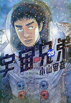 空間兄弟完成的一組 (頂級 Vol 1-21 書) / 卡通所有點 com