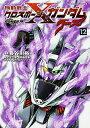【新品】機動戦士クロスボーン・ガンダムゴースト (1-12巻 全巻) 全巻セット
