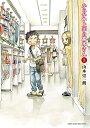 【在庫あり/即出荷可】【新品】からかい上手の高木さん (1-5巻 最新刊) 全巻セット