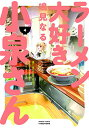 【在庫あり/即出荷可】【新品】ラーメン大好き小泉さん (1-4巻 最新刊) 全巻セット