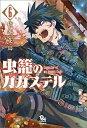【新品】虫籠のカガステル (1-7巻 最新刊) 全巻セット
