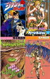 【在庫あり/即出荷可】【漫画】ジョジョの奇妙な冒険セット 全巻セット (全117冊)/漫画全巻ドットコム