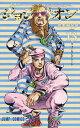 【在庫あり/即出荷可】【新品】ジョジョリオン (1-13巻 最新刊) 全巻セット