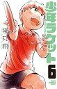 【在庫あり/即出荷可】【新品】少年ラケット (1-6巻 最新刊) 全巻セット