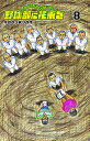 【在庫あり/即出荷可】【新品】野球部に花束を (1-8巻 最新刊) 全巻セット