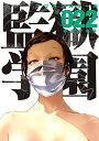 【在庫あり/即出荷可】【新品】監獄学園 (1-22巻 最新刊) 全巻セット