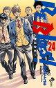 【在庫あり/即出荷可】【新品】BE BLUES! 〜青になれ〜 (1-24巻 最新刊) 全巻セット