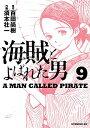 【在庫あり/即出荷可】【新品】海賊とよばれた男 (1-9巻 最新刊) 全巻セット