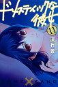 【在庫あり/即出荷可】【新品】ドメスティックな彼女 (1-11巻 最新刊) 全巻セット