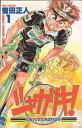 【中古】シャカリキ! (1-18巻 全巻) 全巻セット コンディション(良い)