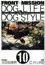 楽天漫画全巻ドットコム 楽天市場店【中古】FRONT MISSION DOG LIFE&DOG STYLE (1-10巻 全巻) 全巻セット コンディション(良い)
