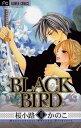 【中古】BLACK BIRD ブラックバード (1-18巻)全巻セット_コンディション(良い)